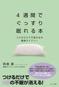 4週間でぐっすり眠れる本 102