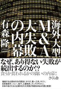 海外大型M&A 大失敗の内幕 108