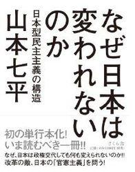 なぜ日本は変われないのか 日本型民主主義の構造 1