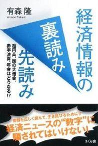 経済情報の裏読み 先読み 超円高、国の大借金、赤字決算、年金はどうなる!? 2