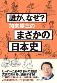 誰が、なぜ? 加来耕三のまさかの日本史 7