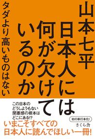 日本人には何が欠けているのか タダより高いものはない 8