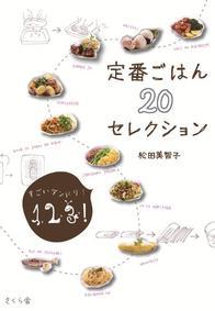 定番ごはん20セレクション すごいダンドリ!1 2 3 !  10