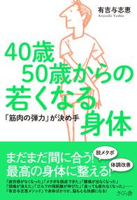 40歳50歳からの若くなる身体 25