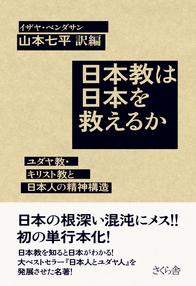 日本教は日本を救えるか 28