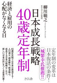 日本成長戦略 40歳定年制 35