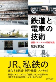 鉄道と電車の技術 40