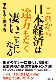 これから日本経済は途方もなく凄いことになる 44