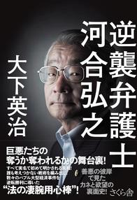 逆襲弁護士 河合弘之 63