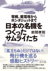 日本の名機をつくったサムライたち 60