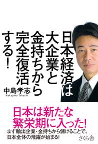 日本経済は大企業と金持ちから完全復活する! 56