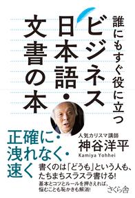 誰にもすぐ役に立つ ビジネス日本語・文書の本 68