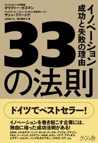 33の法則 69