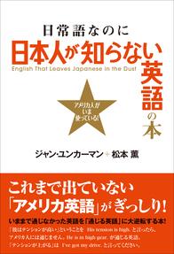 日常語なのに日本人が知らない英語の本 74