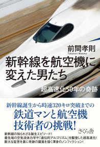 新幹線を航空機に変えた男たち 78