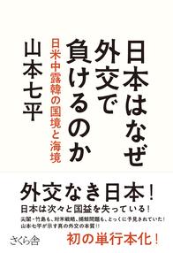 日本はなぜ外交で負けるのか 81