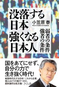 没落する日本 強くなる日本人 97